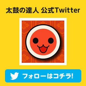 太鼓?人 公式Twitter ???????!