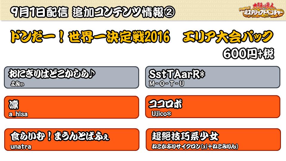スライド3_3DS_ニコ生20160819