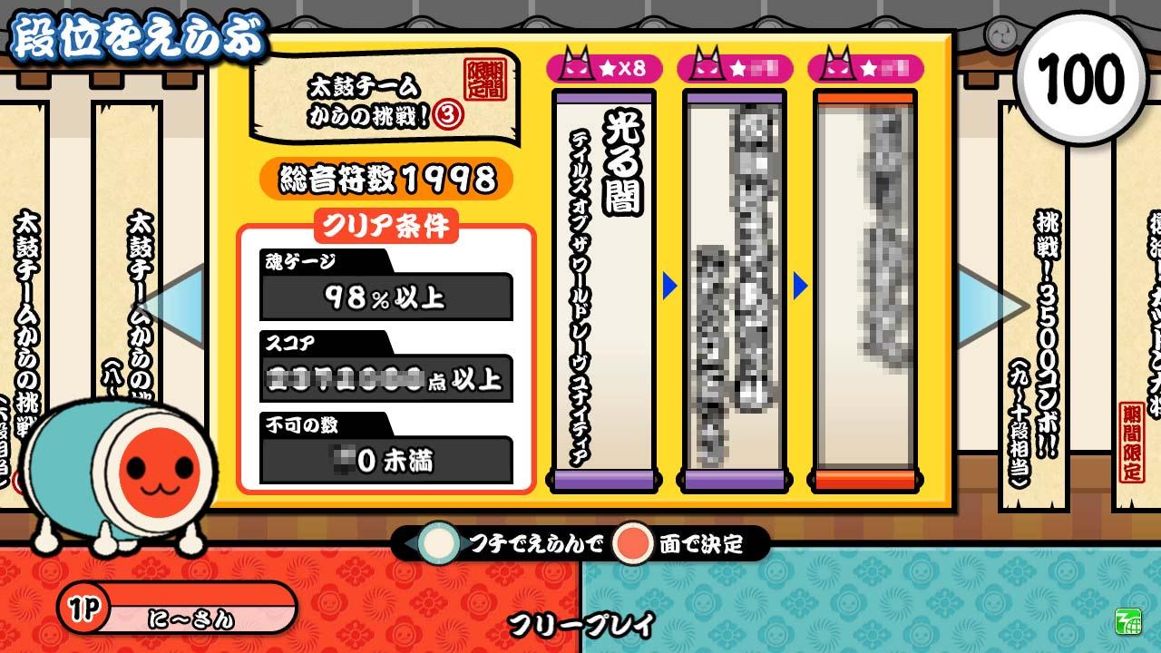 image_taiko_20161110_02