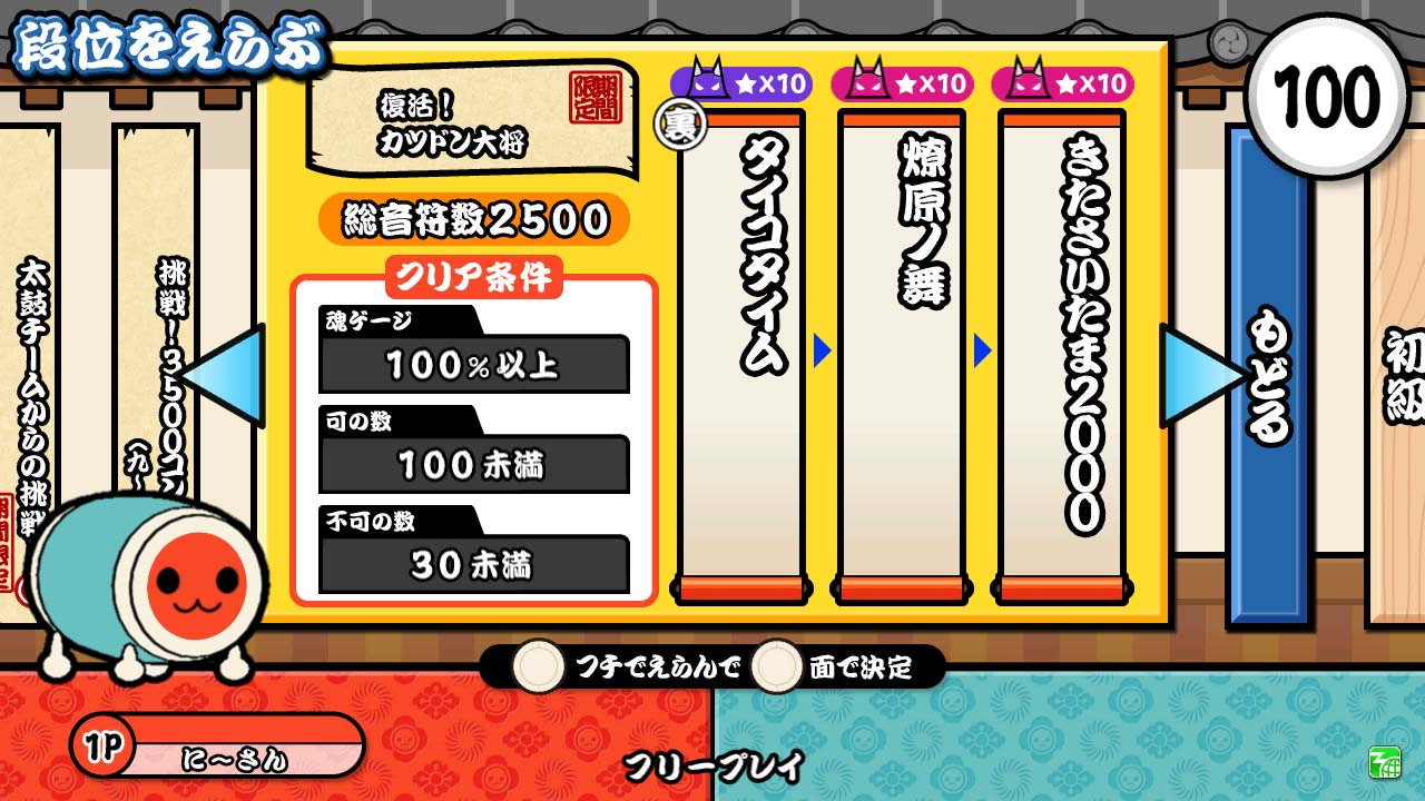 image_taiko_20161110_03