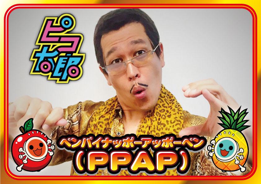 PPAP(ピコ太郎)