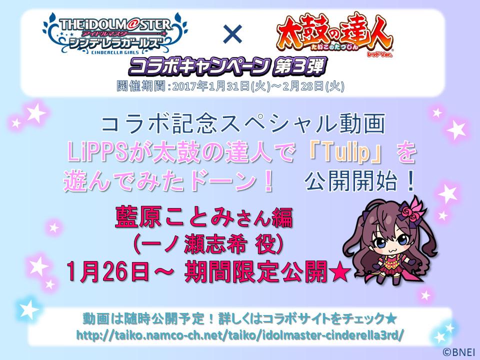 campaign_20170125_01