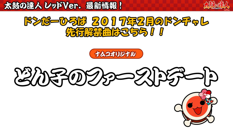 2017年2月のドンチャレ(太鼓の達人 レッドVer.)