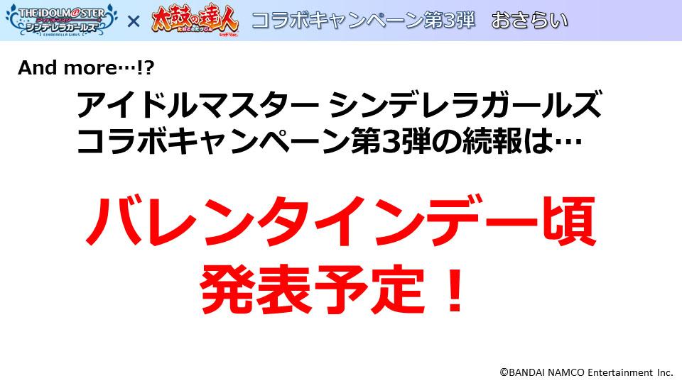 アイドルマスターシンデレラガールズ×太鼓の達人レッドVer. コラボキャンペーン第3弾