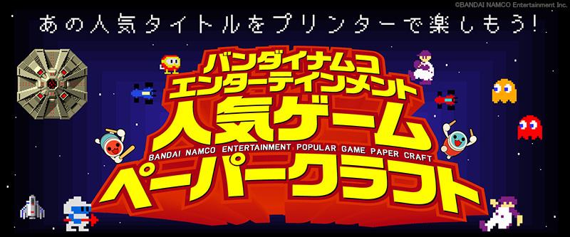 バンダイナムコエンターテインメント 人気ゲーム ペーパークラフト