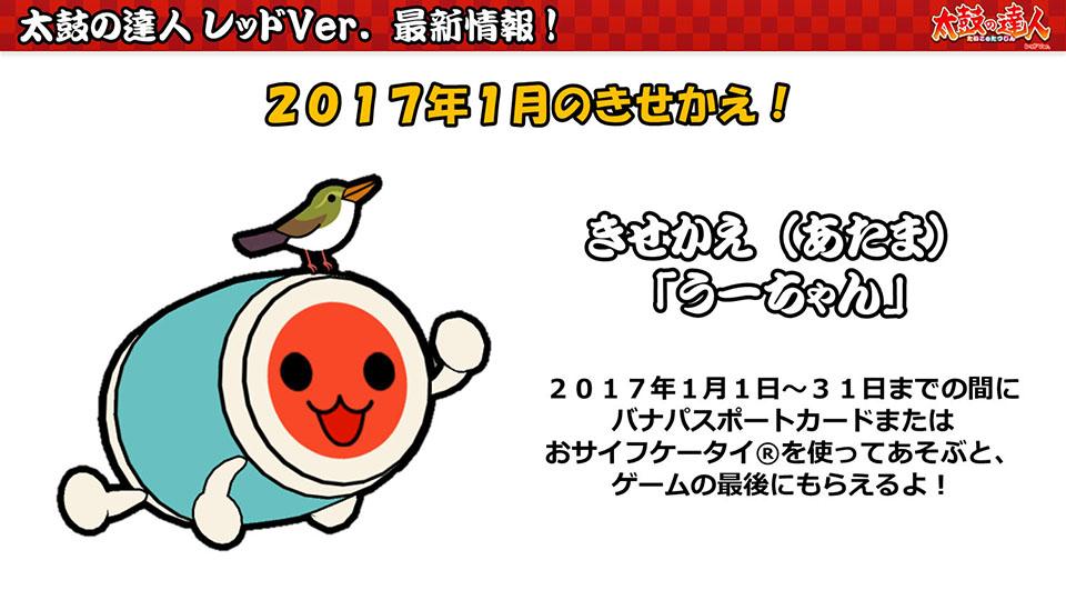 20161222_01_kisekae01